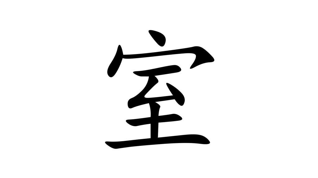 הסימנית 室 - חדר בסינית מנדרינית