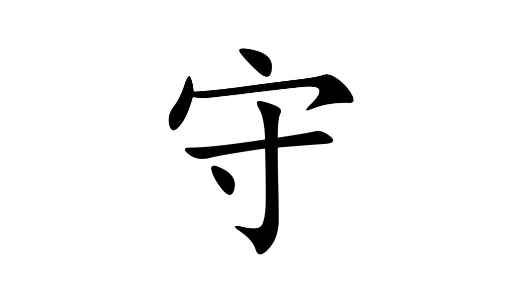 הסימנית 守 - לשמור או לשמר בסינית מנדרינית