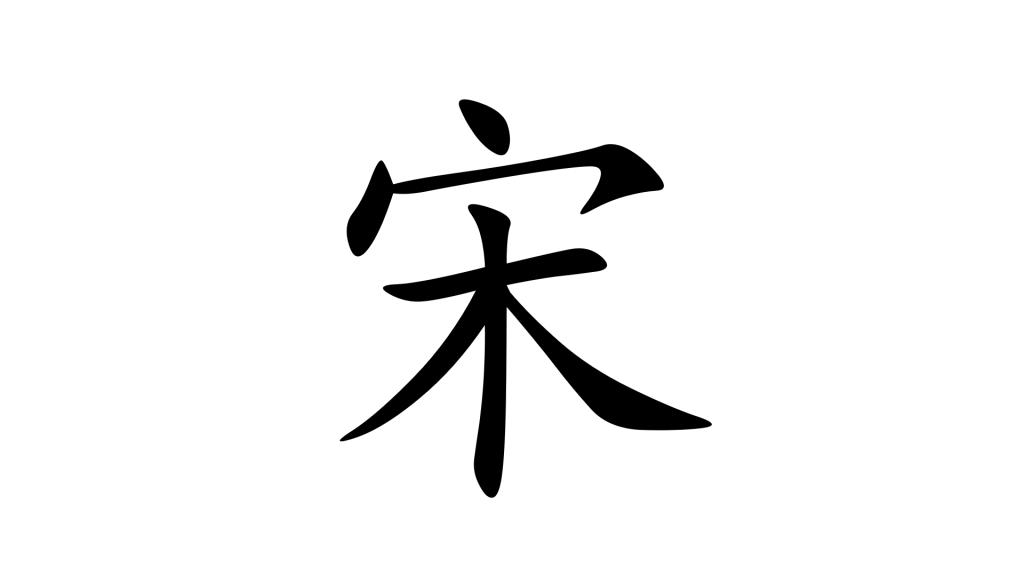 הסימנית 宋 - שושלת ושם משפחה סיני נפוץ