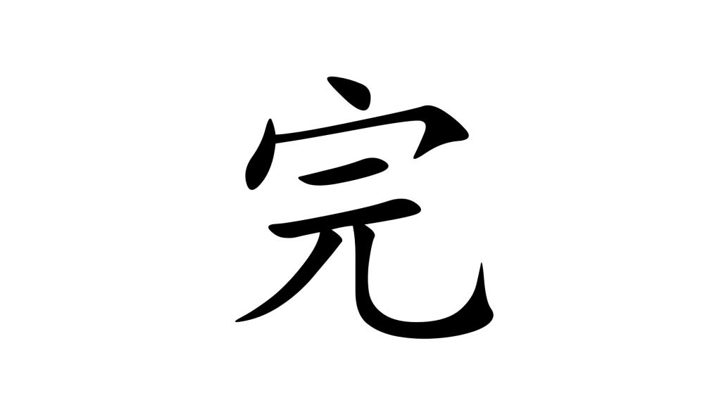 הסימנית 完 - לסיים בסינית מנדרינית