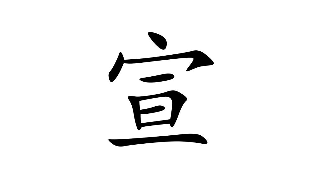הסימנית 宣 - להצהיר או להכריז בסינית מנדרינית