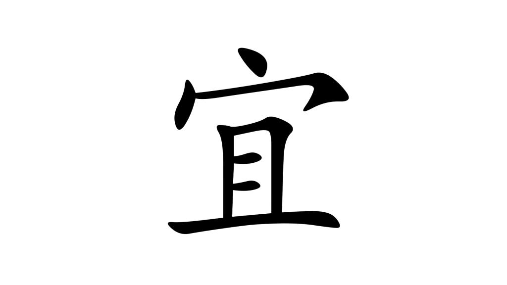הסימנית 宜 - הולם בסינית מנדרינית