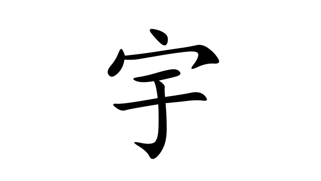 הסימנית 宇 - יקום בסינית מנדרינית