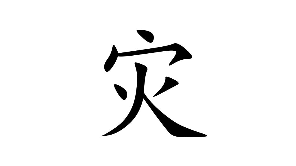 הסימנית 灾 - אסון בסינית מנדרינית