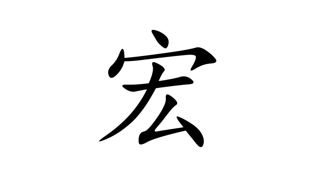 הסימנית 宏 - מאקרו בסינית מנדרינית