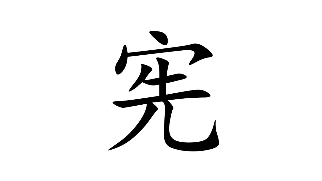 הסימנית 宪 - חוקה בסינית מנדרינית