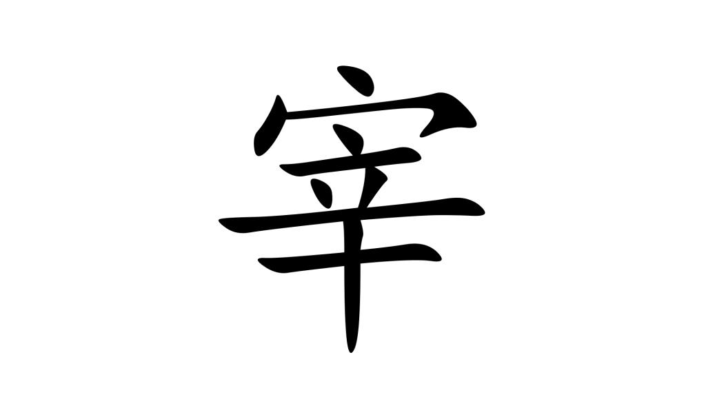 הסימנית 宰 - לשחוט ולמשול בסינית מנדרינית
