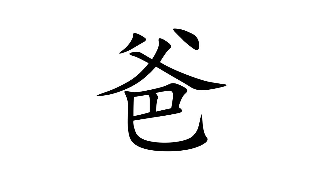 הסימנית 爸 - אבא בסינית מנדרינית