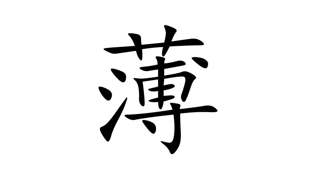 הסימנית 薄 - דק בסינית מנדרינית