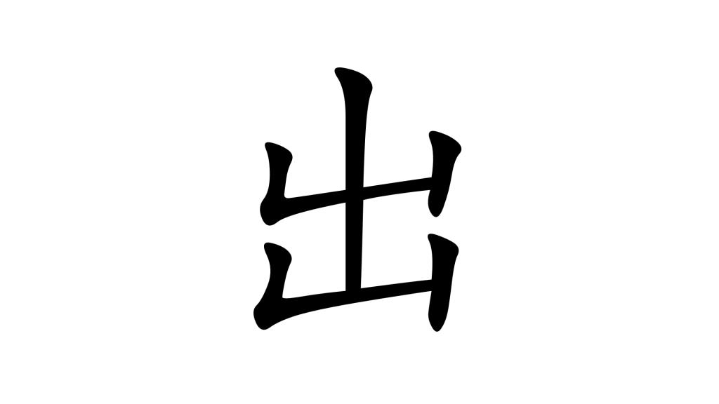 הסימנית 出 - לצאת בסינית מנדרינית
