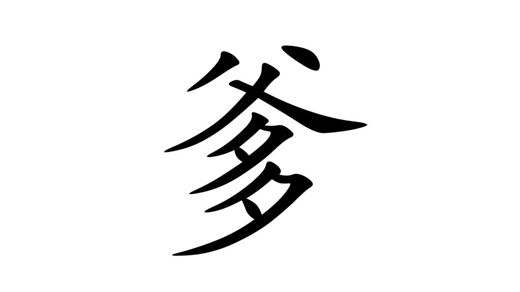 הסימנית 爹 - אבא בסינית מדוברת