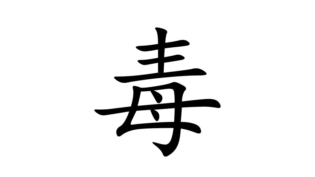 הסימנית 毒 - רעל בסינית מנדרינית