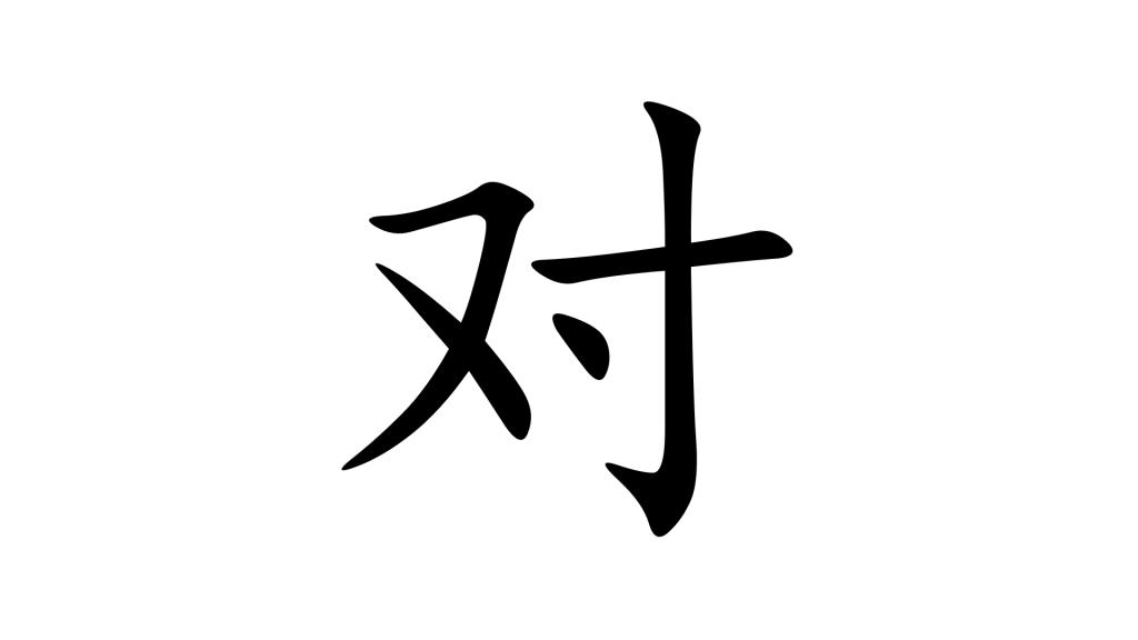 הסימנית 对 - נכון ומול בסינית מנדרינית