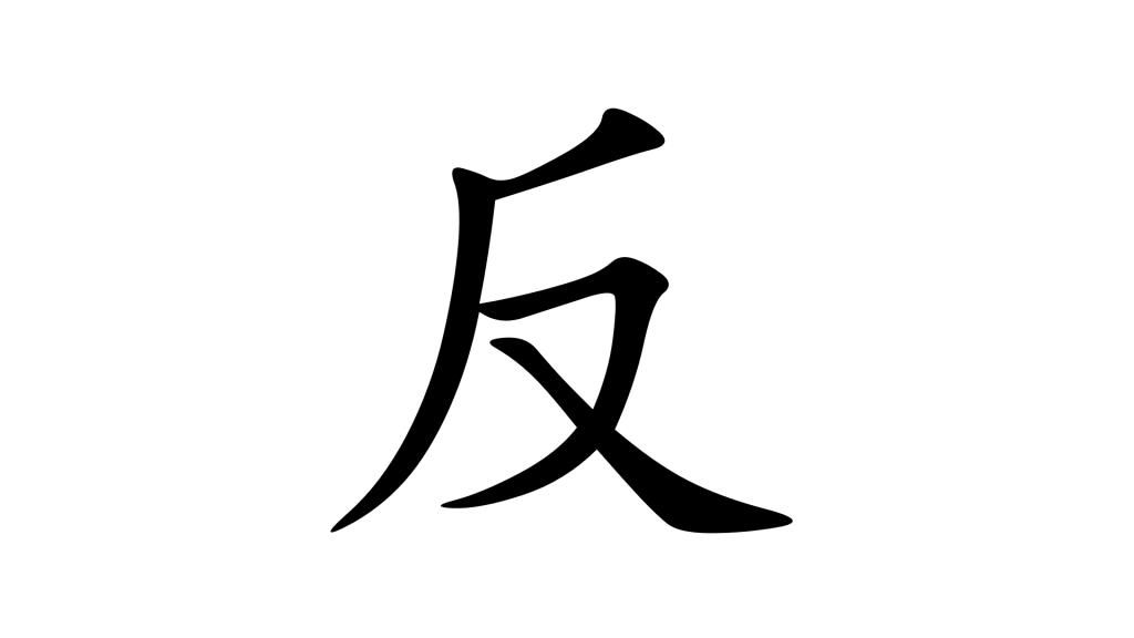 הסימנית 反 - ניגוד בסינית מנדרינית