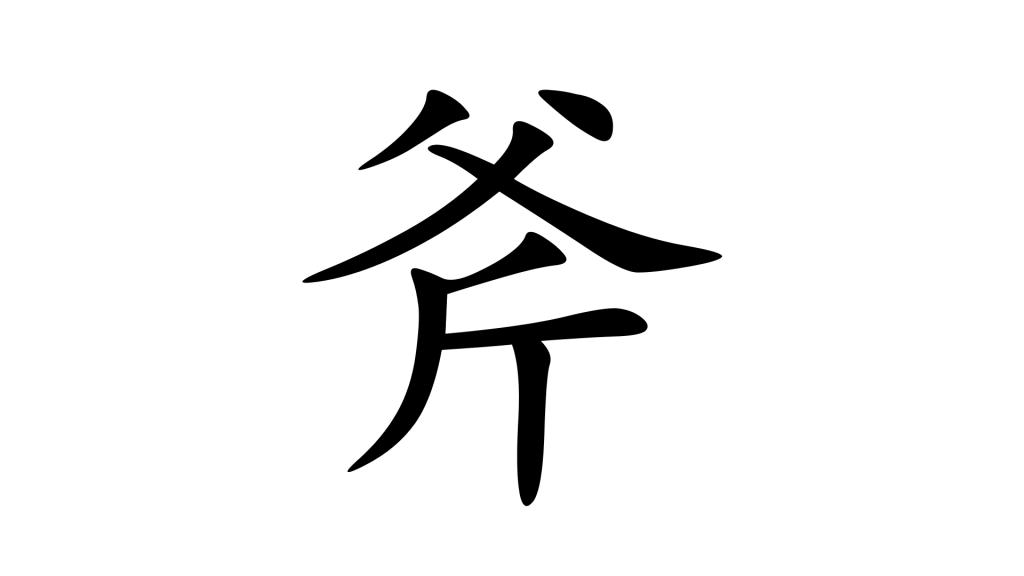 הסימנית 斧 - גרזן בסינית מנדרינית
