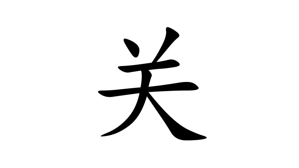 הסימנית 关 - לסגור בסינית מנדרינית