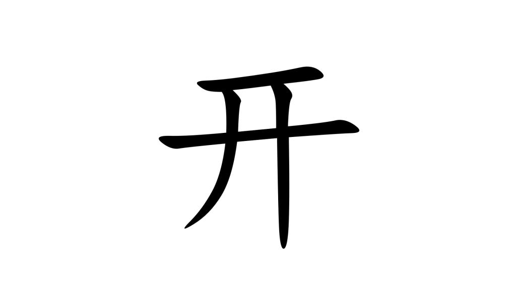 הסימנית 开 - לפתוח בסינית מנדרינית
