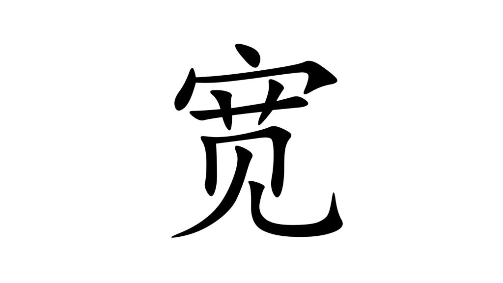 הסימנית 宽 - רחב בסינית מנדרינית