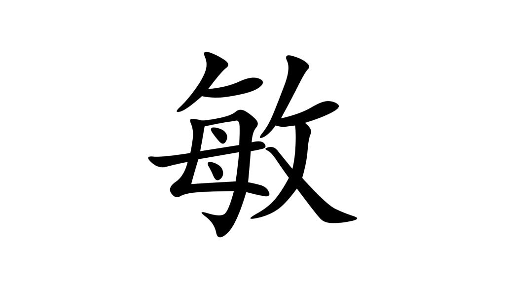 הסימנית 敏 - חד וזריז בסינית מנדרינית