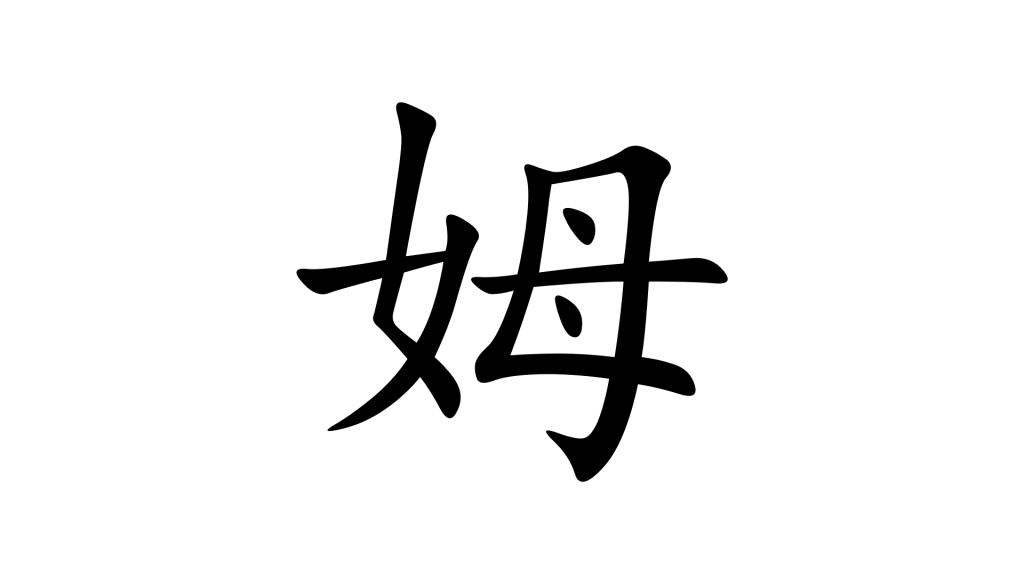 הסימנית 姆 - אישה סועדת בסינית מנדרינית