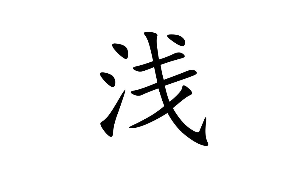 הסימנית 浅 - רדוד בסינית מנדרינית