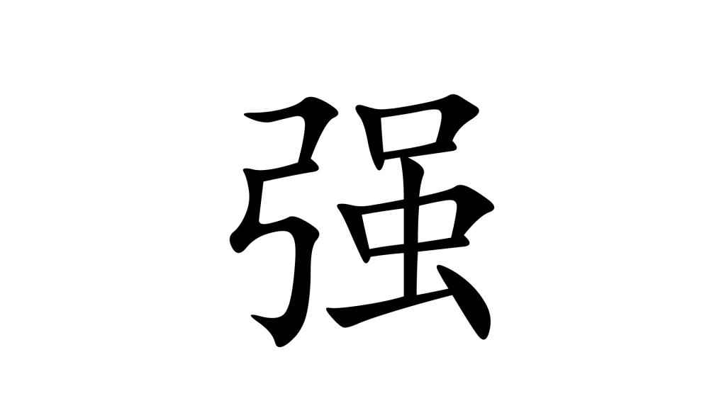 הסימנית 强 - חזק בסינית מנדרינית
