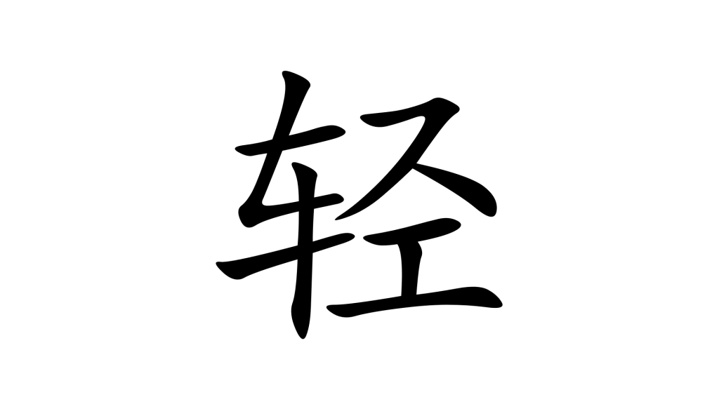 הסימנית 轻 - קל בסינית מנדרינית