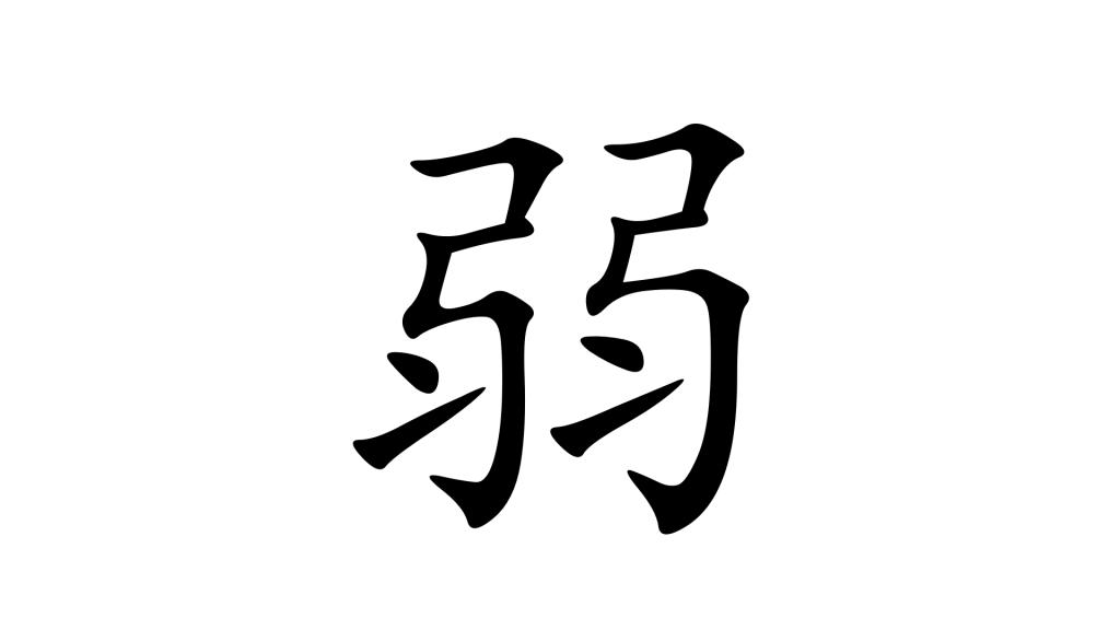 הסימנית 弱 - חלש בסינית מנדירינית