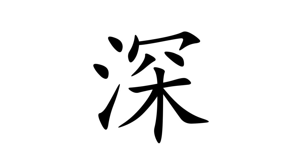 הסימנית 深 - עמוק בסינית מנדרינית