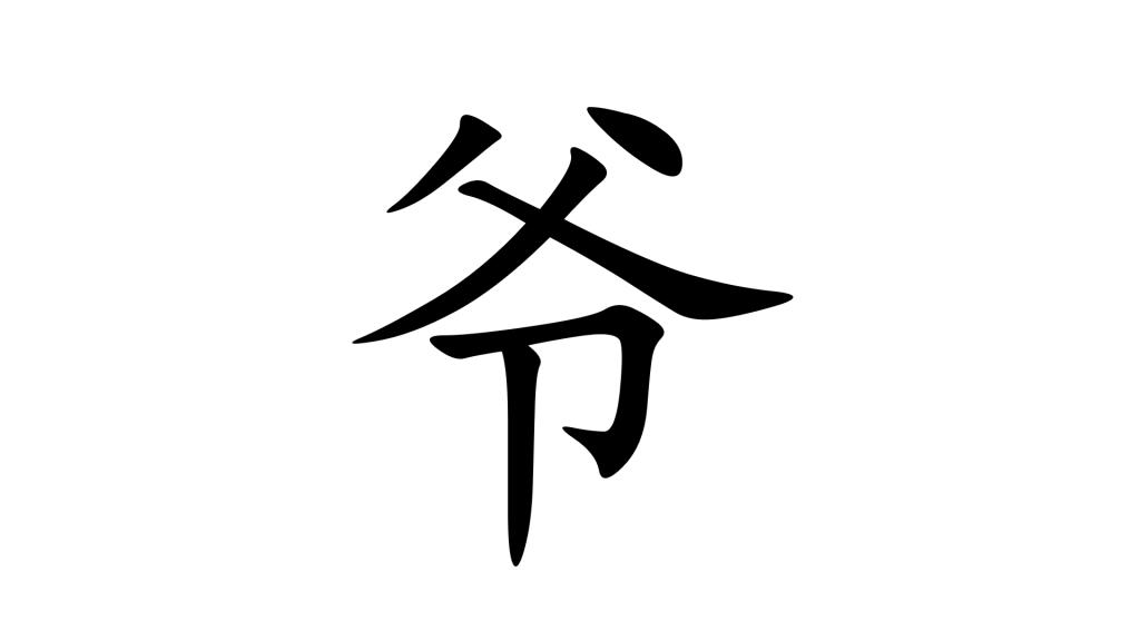 הסימנית 爷 בסינית מנדרינית