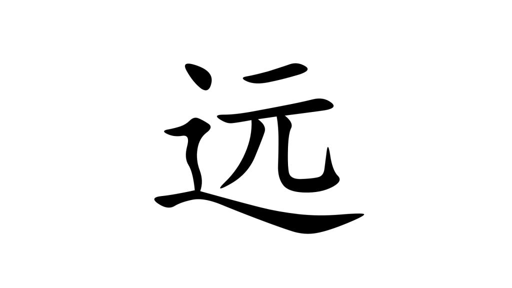 הסימנית 远 - רחוק בסינית מנדרינית