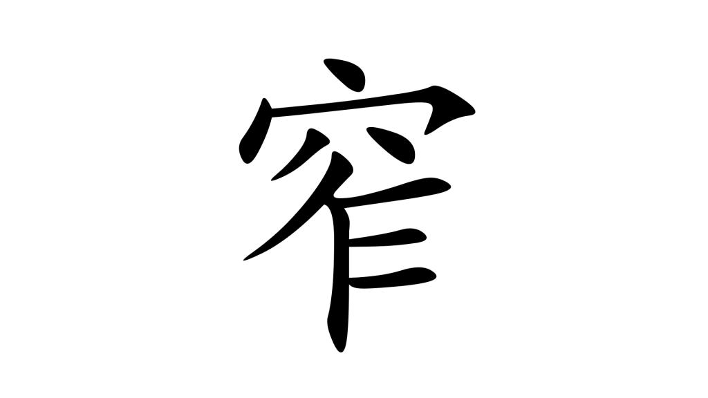 הסימנית 窄 - צר בסינית מנדרינית