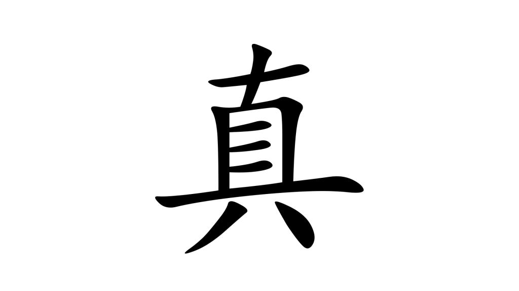 הסימנית 真 - אמת בסינית מנדרינית