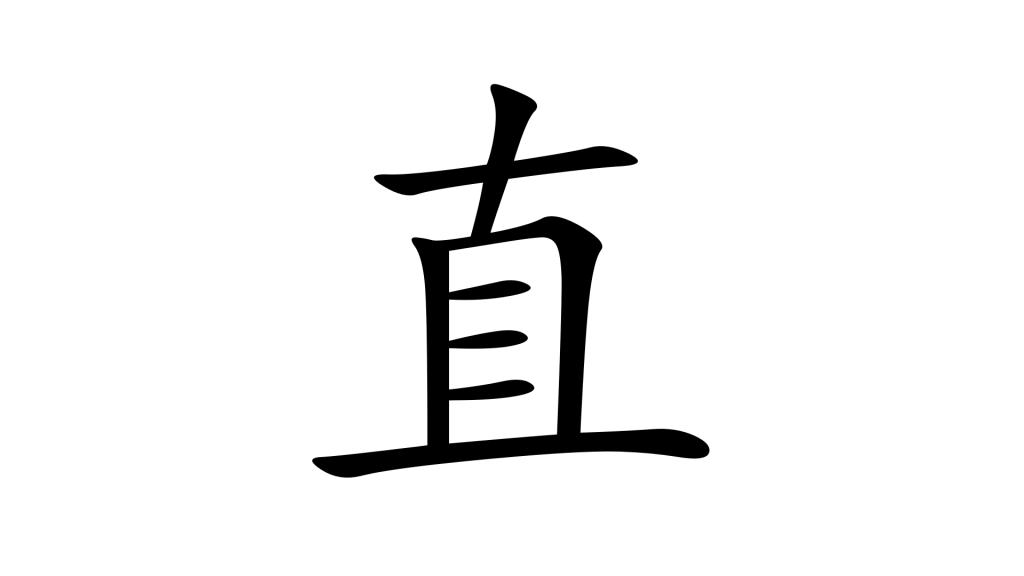 הסימנית 直 - ישר בסינית מנדרינית