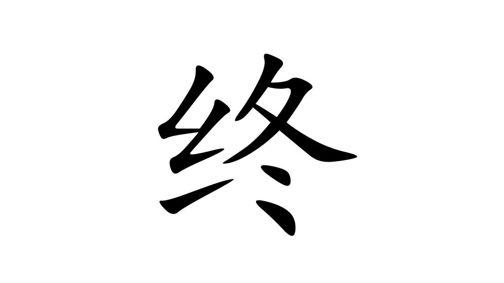 הסימנית 终 - סוף בסינית מנדרינית