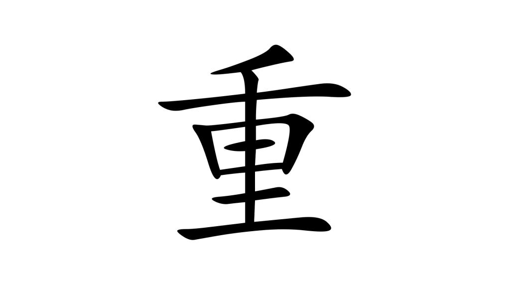 הסימנית 重 ופירושיה בסינית מנדרינית