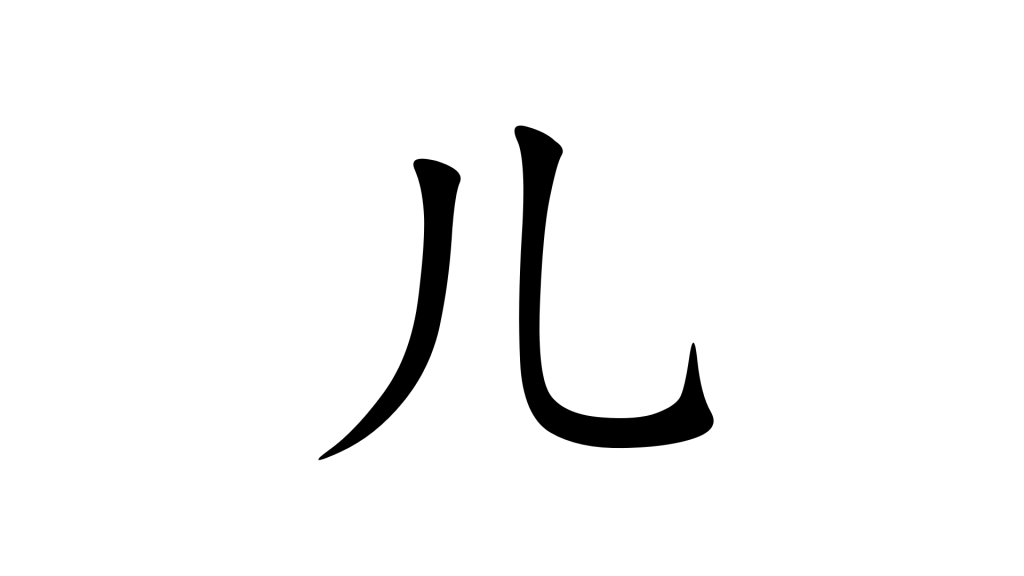 הסימנית 儿 - תמונת שער