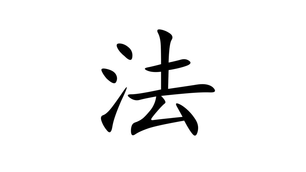 הסימנית 法 - תמונת שער