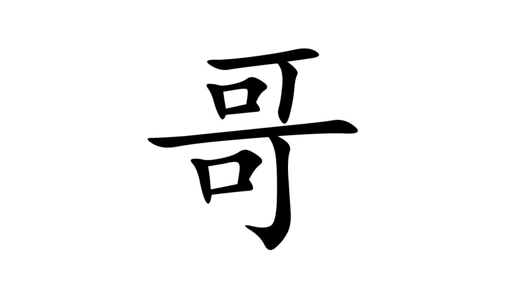 הסימנית 哥 - תמונת שער