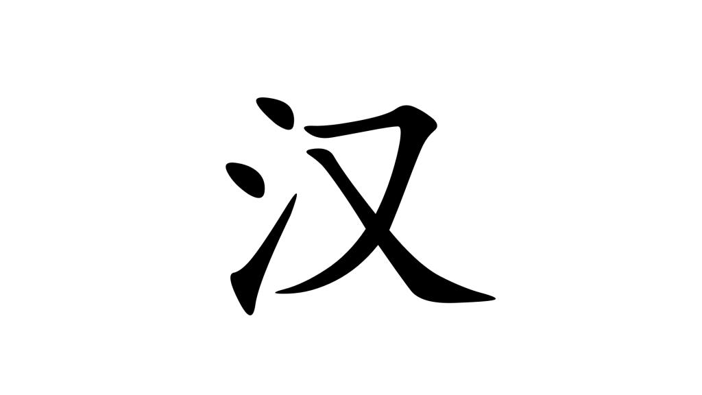 הסימנית 汉 - תמונת שער