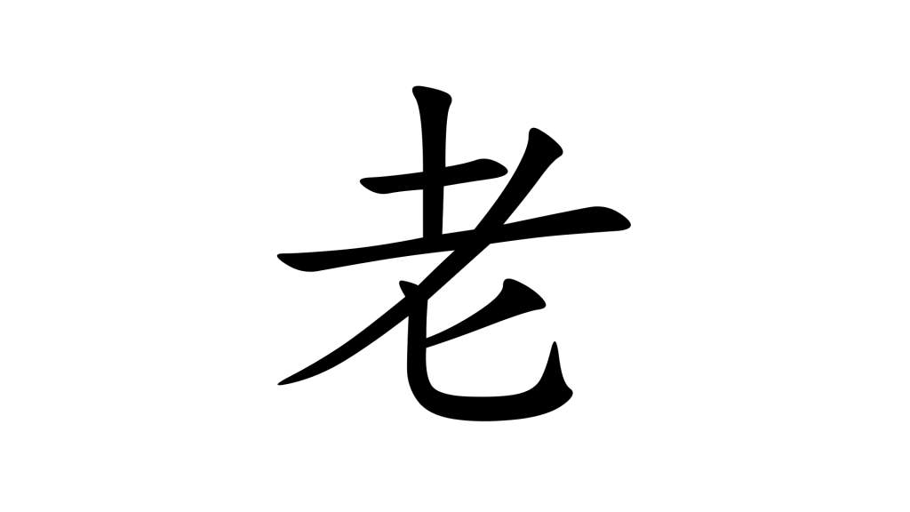 הסימנית 老 - תמונת שער