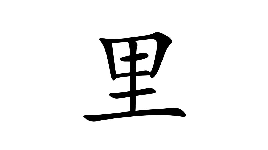 הסימנית 里 - תמונת שער