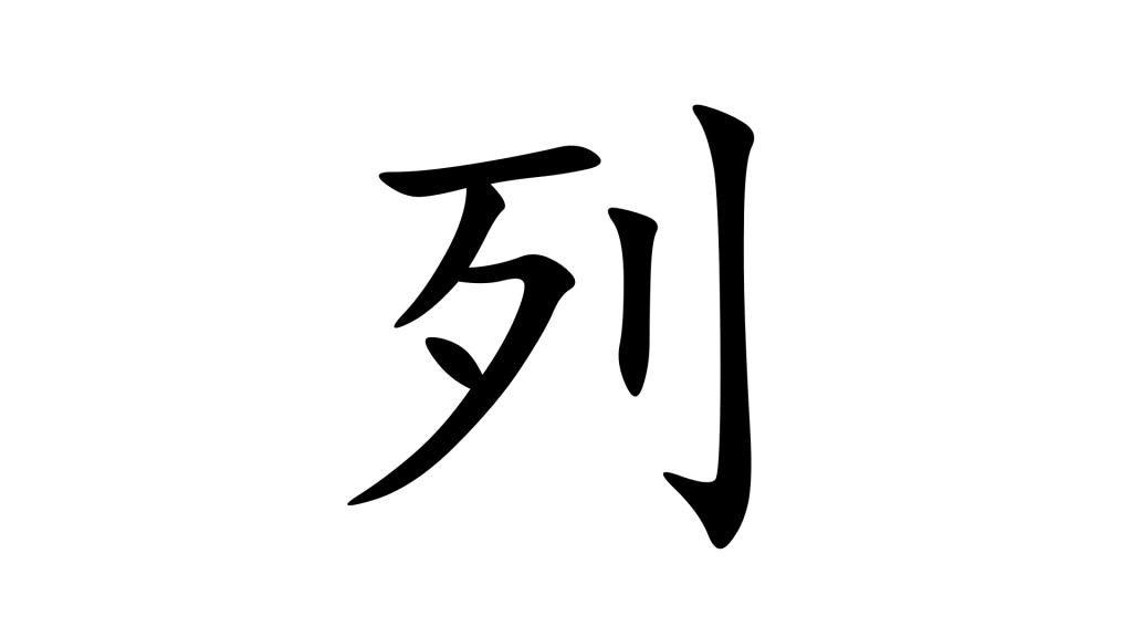 הסימנית 列 - תמונת שער