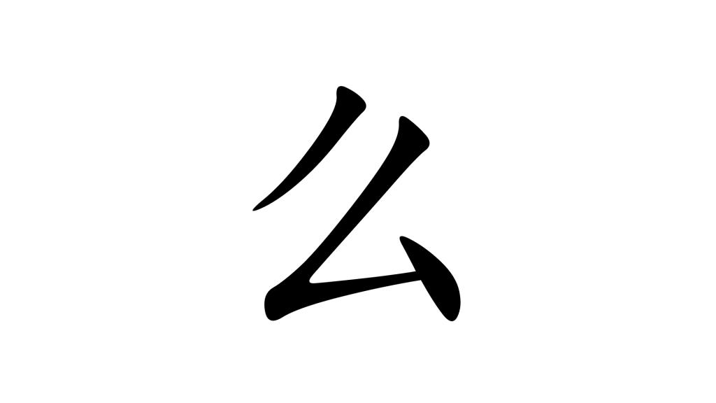 הסימנית 么 - תמונת שער