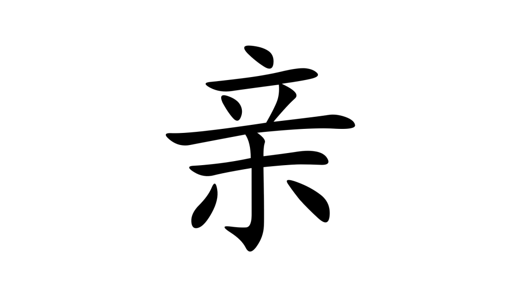 הסימנית 亲 - תמונת שער
