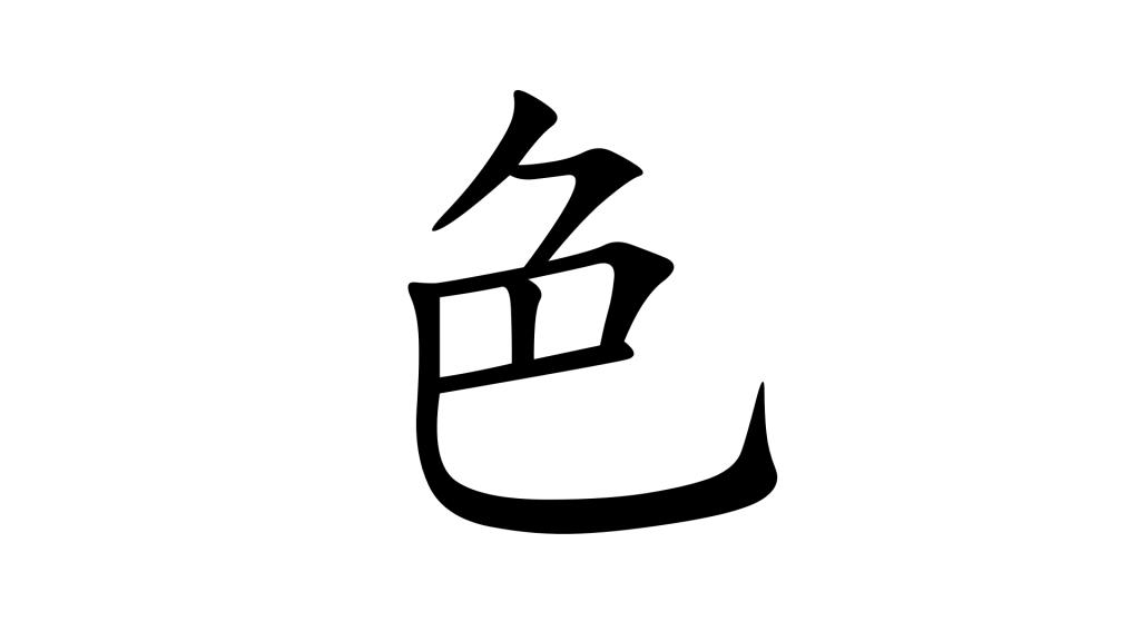 הסימנית 色 - תמונת שער