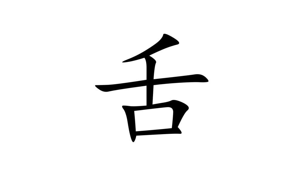 תמונת שער של הסימנית 舌 - לשון
