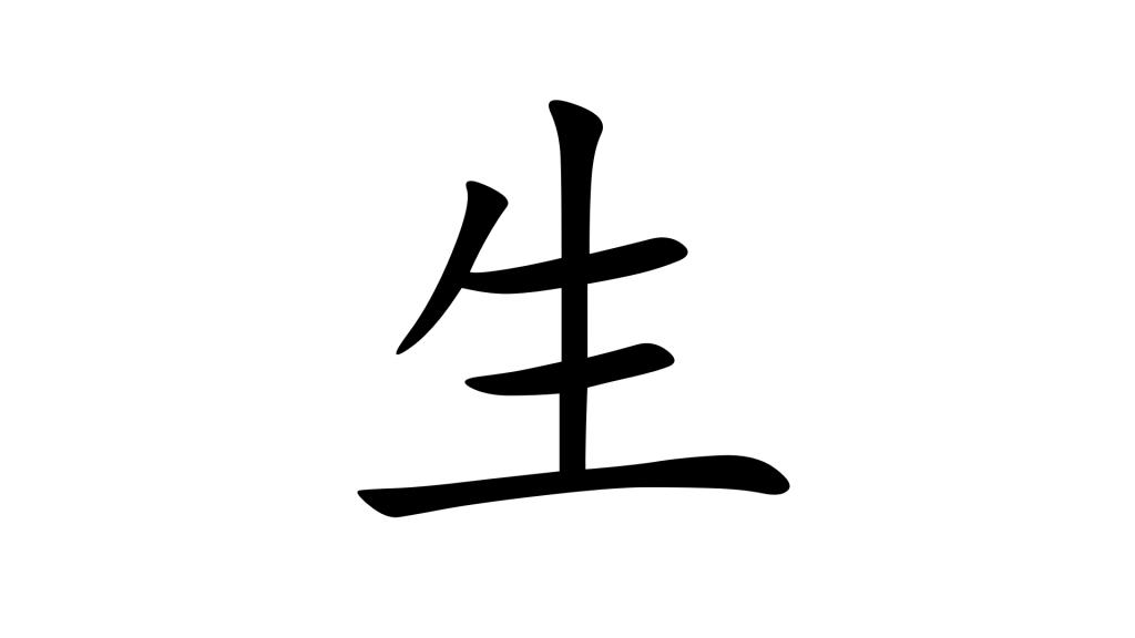 הסימנית 生 - חיים או לידה בסינית