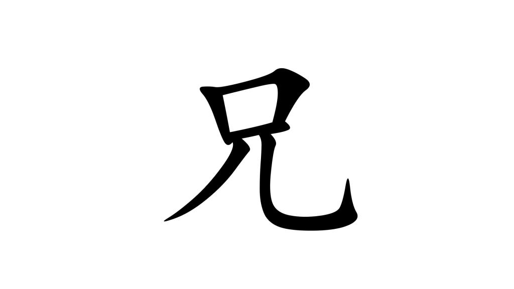 הסימנית 兄 - תמונת שער