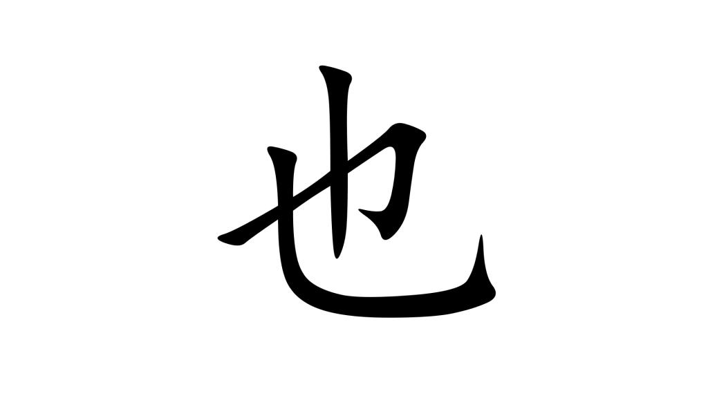 הסימנית 也 - תמונת שער